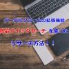 グーグルクロームの拡張機能 商品クイックサーチを使ったリサーチ方法!