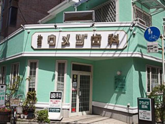 ウメヅ歯科医院1