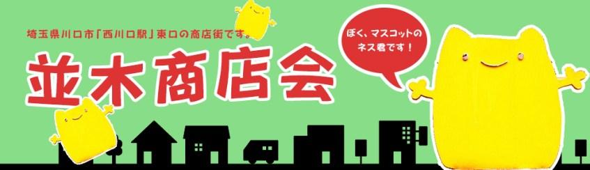 西川口並木商店会 | みんなに愛される街づくり Namiki Syoutenkai