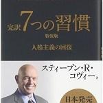 お薦め図書 マインド編 7つの習慣