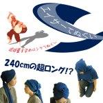 琉球藍染め エイサーてぬぐい 240cm