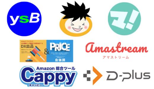 【2021年最新】せどりの価格改定ツールランキング 12社徹底比較!!
