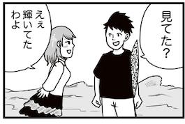 【漫画】サーファーの彼女が見た輝きとは…?