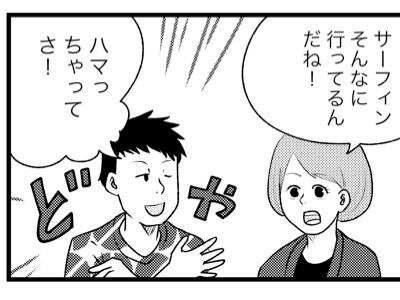 【漫画】偽サーファー…?