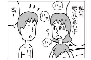 【漫画】流されているのは…