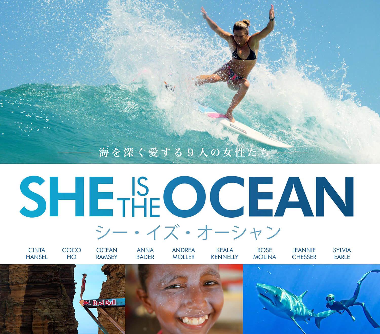 海を深く愛する9人の女性たちのストーリー『シー・イズ・オーシャン』がこの秋日本に上陸
