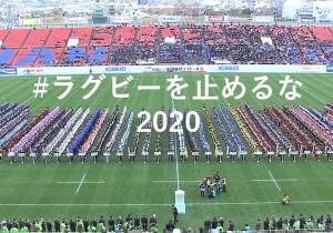 【原石の宝庫】『#ラグビーを止めるな2020』プロジェクト 動画まとめ