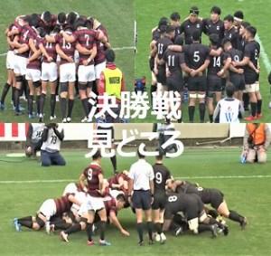 【決勝戦見どころ】ラグビー大学選手権2020 早稲田大vs天理大 展望