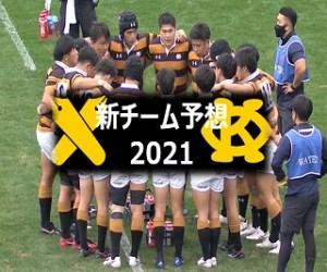 慶應大ラグビー部 卒業生進路と2021年展望【新チーム大予想】