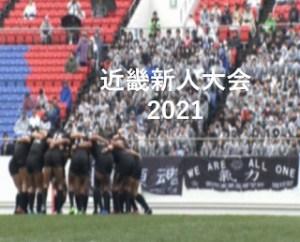 【近畿大会2021速報】第72回近畿高校ラグビー大会 日程&組み合わせ