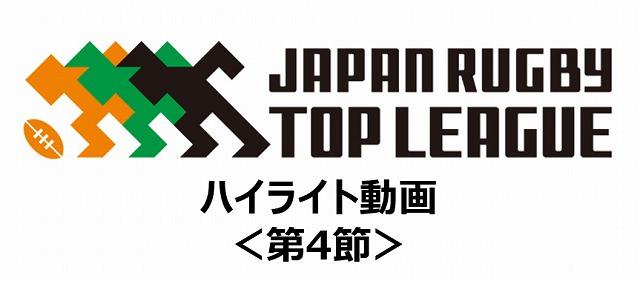 【ハイライト動画まとめ】第4節 ラグビートップリーグ2021
