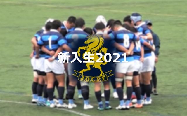 【新入部員2021】日本体育大学ラグビー部 ポジション別注目選手
