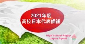 【2021年度】ラグビー高校日本代表候補 注目選手と学校別ランキング