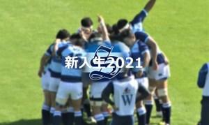 【新入部員2021】摂南大学ラグビー部 ポジション別注目選手