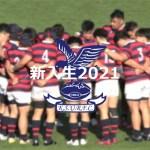 【新入部員2021】京都産業大学ラグビー部 ポジション別注目選手