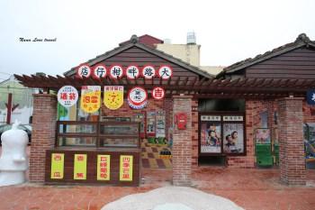 彰化大村景點》大路畔雜貨店 彩繪復古雜貨店、戲院入口,仿佛回到5.60年代