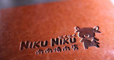 台中燒肉》NikuNiku 肉肉燒肉│餐廳資訊-menu-菜單價位