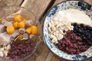 彰化市》冬天來吃熱呼呼的熱豆花,燒仙草,手工製作真材實料不到50元銅板價。感恩芋冰城(創始店)