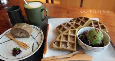 彰化員林》合掌喫茶食事處。仿佛置身日本餐廳,隱藏員林小角落,抹茶控失心瘋