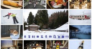 日本東北景點》秋田自由行-五天四夜行程規劃懶人包