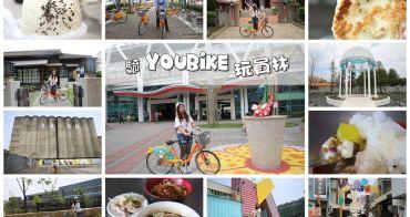 員林一日遊|騎YouBike微笑單車玩員林,原來YouBike還能這樣騎?這集你不知道的員林好好玩