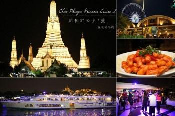 泰國曼谷景點》夜遊湄南河/昭披耶河。搭乘昭拍耶公主1號Chao Phraya Princess Cruise I 郵輪,吃自助餐賞夜景