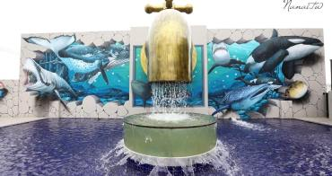 彰化秀水》水銡利觀光工廠。海上王國遊戲室,世界最大水龍頭戲水池