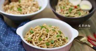 譽昇創意美食&熱門商品代購》拌麵界的法拉利飛哥拌麵,彰化總經銷譽昇創意美食獨家販售