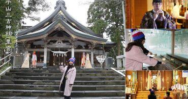 日本秋田》太平山三吉神社(里宮)。古老神社,每年舉辦最大梵天祭祭典