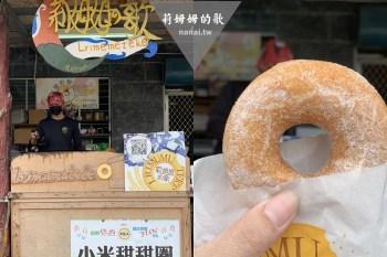 屏東霧台》莉姆姆的歌-小米甜甜圈。霧台鄉的美味,傳說中超夯小米甜甜圈