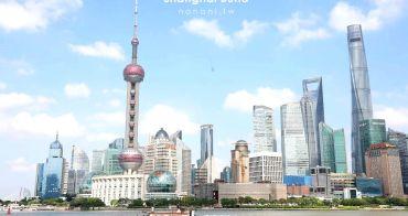 上海景點》上海外灘觀景大道、南京路步行街。90年代上海十大新景觀,宛如卡通劇科技奇幻星球