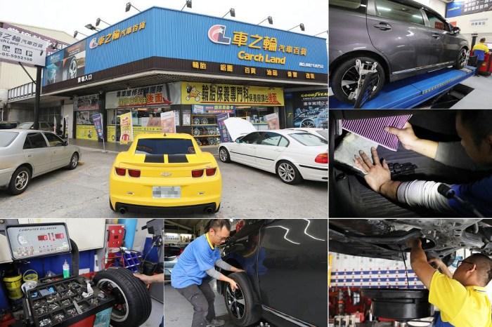 雲林斗南》車之輪汽車百貨(斗南門市)。出遊前免費行前健檢,保養維修,買四條輪胎還送輪胎定位