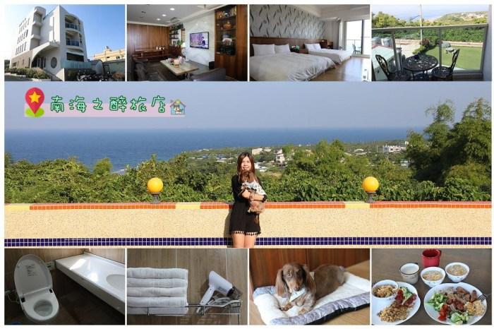 小琉球民宿》小琉球南海之醉旅店。小琉球至高點,躺在房間就能眺望無敵海景(寵物友善住宿)