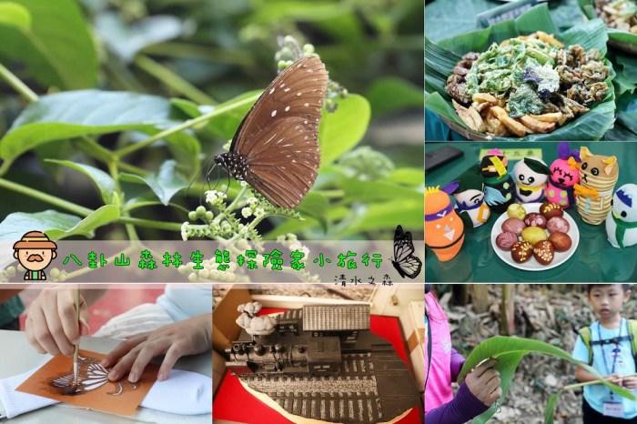 彰化社頭》八卦山生態探險家,自然饗宴小旅行。與夢幻大軍紫斑蝶有個生態之約