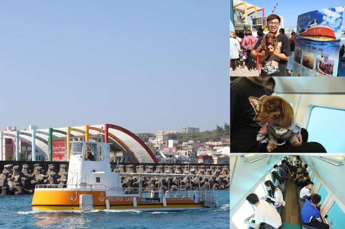 小琉球》探索拉美半潛艇,帶毛小孩玩半潛艇玻璃船,欣賞海底世界