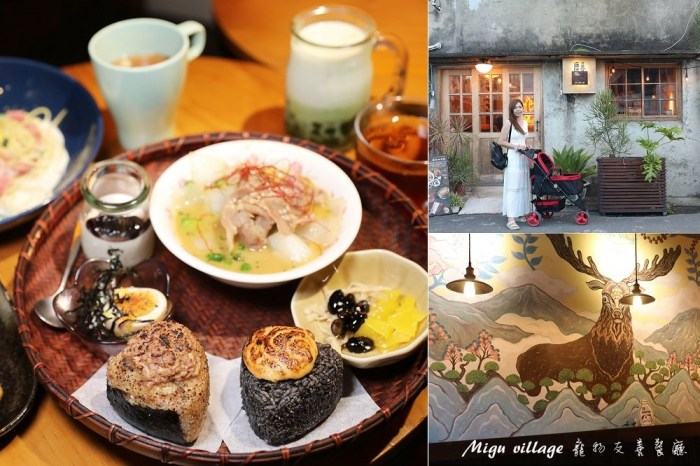 恆春》麋谷Migu village。隱身巷弄老靈魂!老舊雙復興碾米廠改建的咖啡館;烤飯糰套餐也是經典招牌;寵物友善餐廳