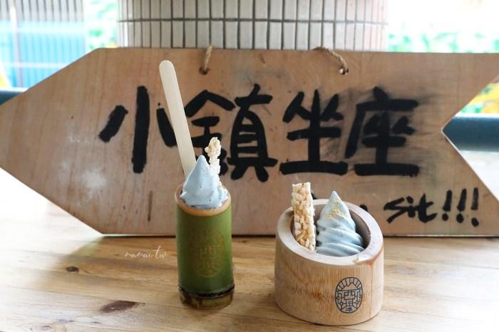 南投竹山│台西冰菓室。竹山客運車站也能吃到竹筒冰