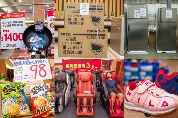 台灣廠拍 彰化場快閃10天!TOKUYO按摩椅出清價3.8折起,大小家電福利品,美亞鍋具