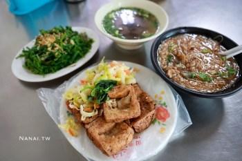 田尾來益香傳統小吃:田尾公路花園旁臭豆腐,綜合麵線