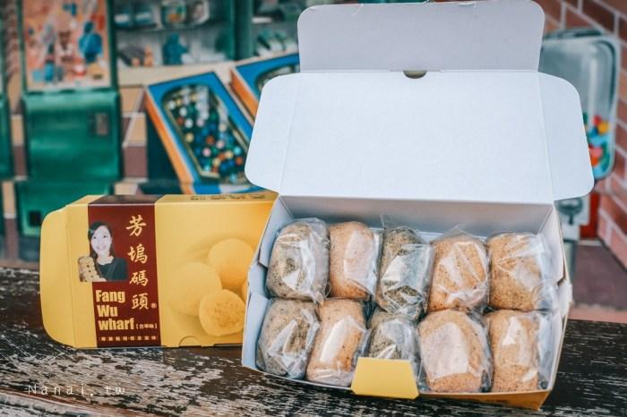 芳塢碼頭專業麻糬,台中在地12年,每日現做手工麻糬,招牌、香菇鹹麻糬必吃