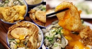 花蓮市小吃|黑點師魯肉飯。看不到魯肉飯,滿滿肥美鮮蚵鋪滿碗,必點半熟蛋