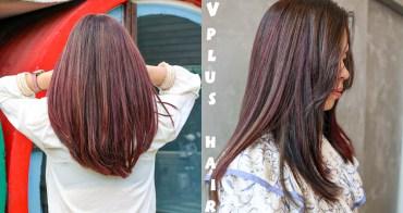 V plus hair|台中逢甲染護。日系線條挑染更有型,毛躁分岔救星,深層護髮擁有柔順髮質,推設計師Vicky