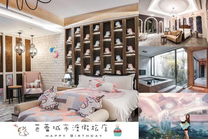 台中住宿 芭蕾城市渡假旅店,慶生首選全台唯一獨角獸主題房、超大浴缸、戶外小庭園