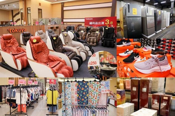 快閃10天!彰化最大台灣廠拍,tokuyo按摩椅、大小家電、伊蕾服飾、專櫃保養品,運動球鞋、嬰兒用品、美亞鍋具,萬件商品出清!
