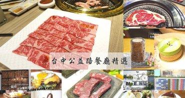 「台中公益路餐廳精選推薦」公益路餐廳/燒肉/火鍋/甜點/義式料理/美食攻略