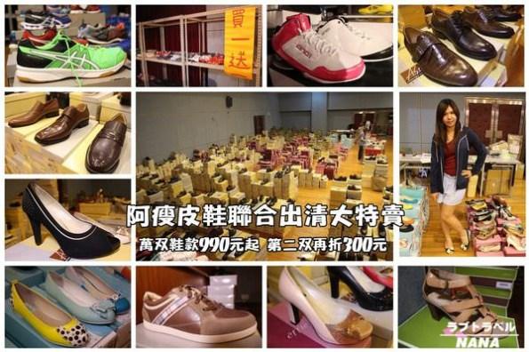 2015阿瘦皮鞋年度廠拍會出清大特賣、阿瘦皮鞋萬雙鞋款990元起 第二雙折300元!賣完為止。(可刷卡)員林特賣會/皮爾卡登/運動品牌