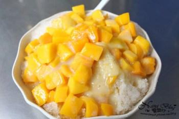 【彰化美食。北斗】夏天消暑人氣冰店芒果剉冰❤良-古早味黑砂糖剉冰