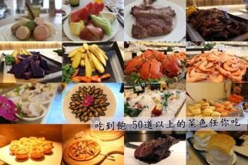 【員林美食餐廳】食觀天下複合式餐廳❤2樓百匯吃到飽極致滿足與享受(中西日式料理)。員林吃到飽餐廳