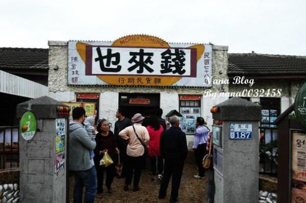 【台南北門】偶像劇王子變青蛙熱門景點,最火紅的雜貨店❤錢來也雜貨店