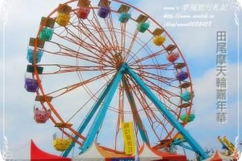 【彰化】小時回憶。縮小版摩天輪❤摩天輪嘉年華